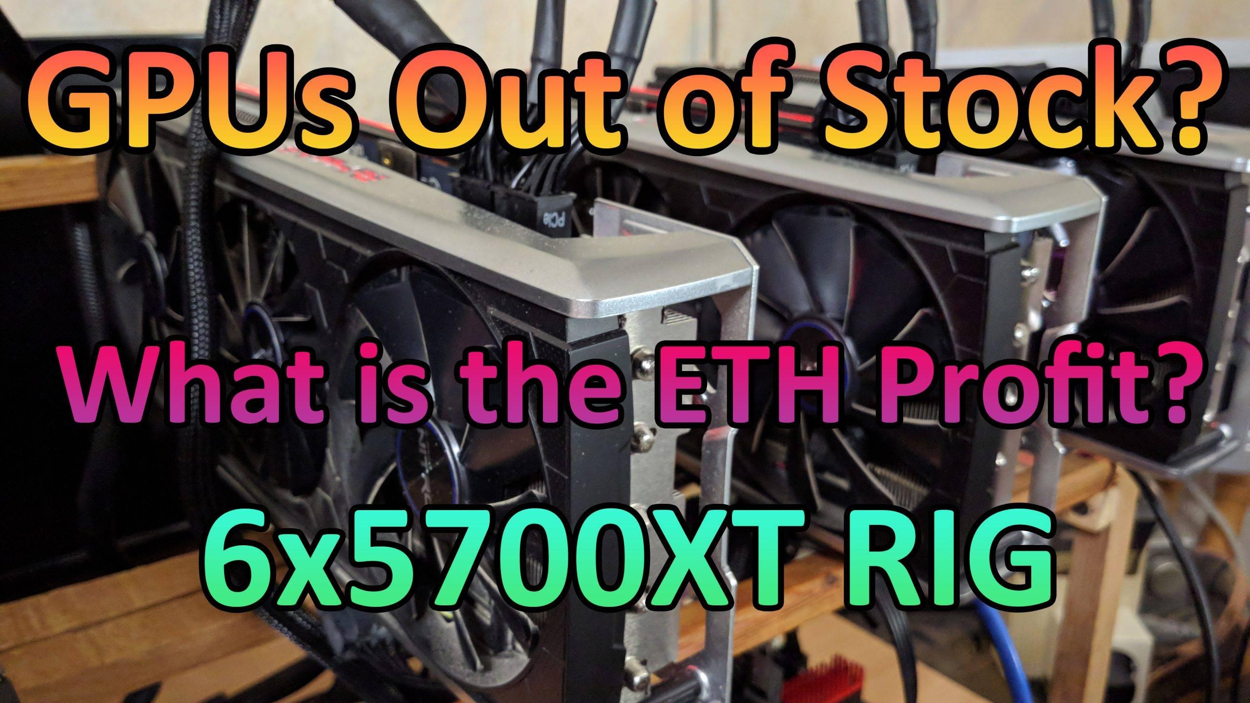 Няма видеокарти? Какъв е профита на ETH (6x5700XT)?